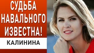 Политпрогнозист шокировала - Навальному грозит... Калинина: что ждет Украину, Россию, Зеленского