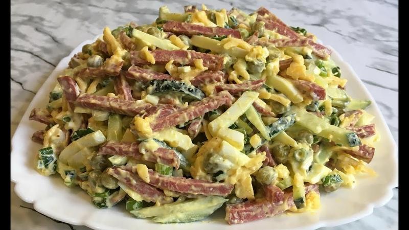 Салат Нежданный Гость Быстро и Очень Вкусно Удивите Гостей / Салат с Колбасой / Quick Salad