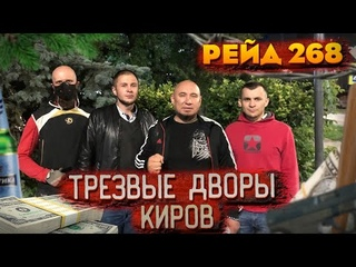 г Трезвые Дворы - Город Киров ночной рейд.