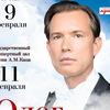 Олег Погудин | 9 и 11 февраля | Новосибирск