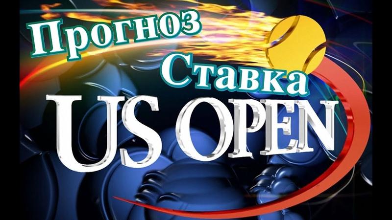 🏆 US OPEN Ставка на матч ✅ Фокина VS Хуркач ✅ Бесплатный прогноз на сегодня