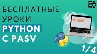 Первый бесплатный урок Python  // PASV