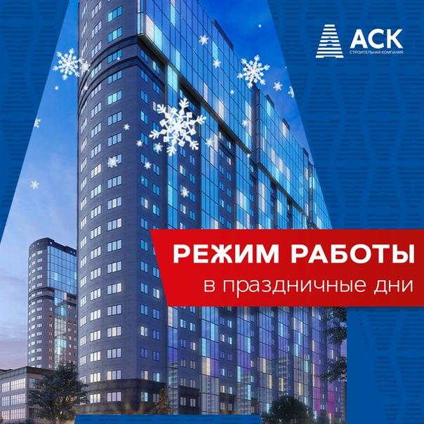 Строительная компания аск краснодар официальный сайт вакансии эфко управляющая компания курск официальный сайт