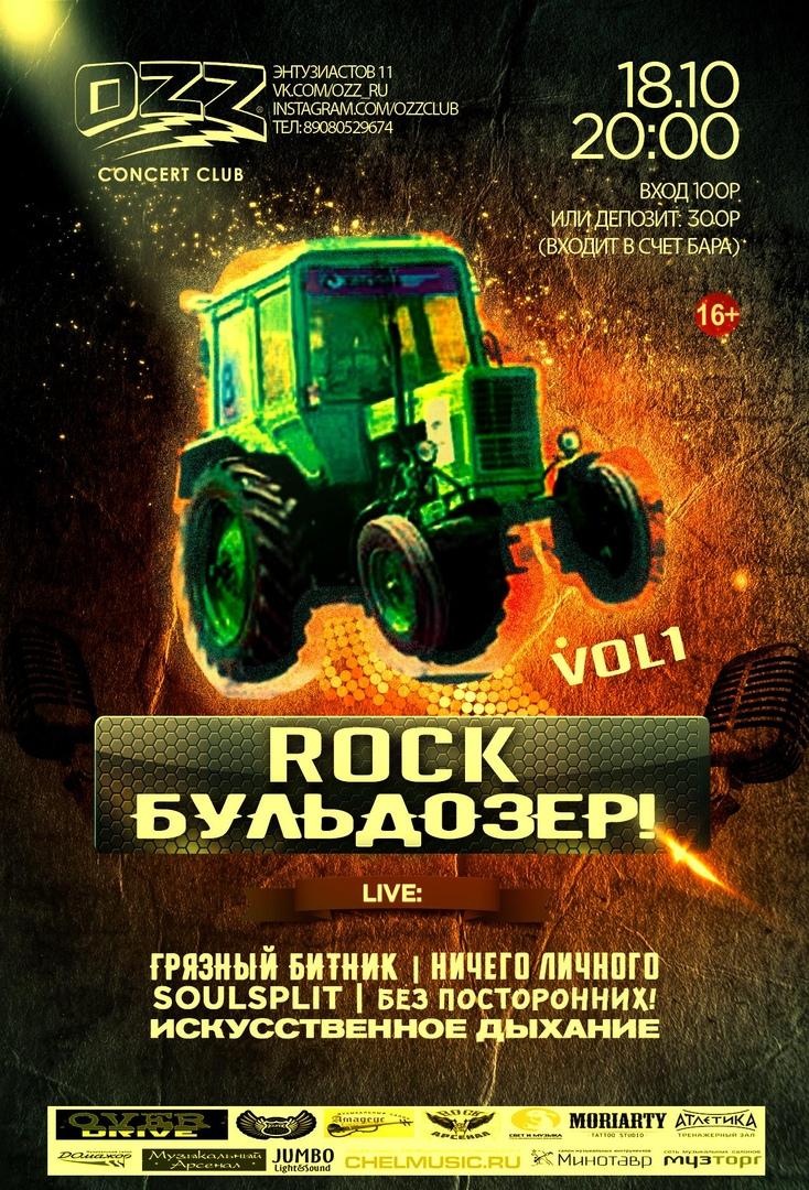 Афиша Челябинск 18.10 Rock БУЛЬДОЗЕР!