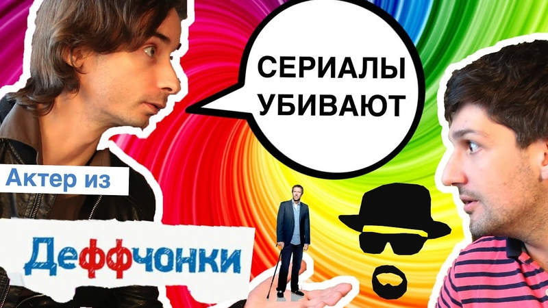 Как сериалы высасывают из нас жизнь ИНТЕРВЬЮ Тимур Боканча актер из Деффчонок