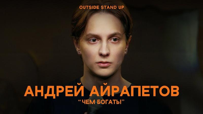Андрей Айрапетов ЧЕМ БОГАТЫ OUTSIDE STAND UP