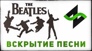 Музыкальное вскрытие   The Beatles   Гармония, форма, аранжировка