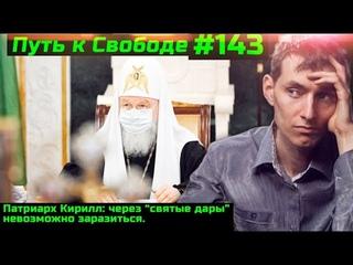 #143 Верховный Суд. Команда Саверского против Правительства РФ:  25:0 Новый Перл Кирилла Гундяева.