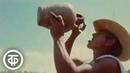 Кубинские портреты. Документальный фильм (1978)