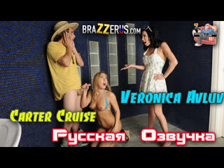 Carter Cruise, Veronica Avluv порно с разговорами на русском, brazzerus, инцест, big tits, милф, пасынок, мамка, сестра, трах