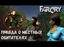 Far Cry (day 2) - великолепная игра