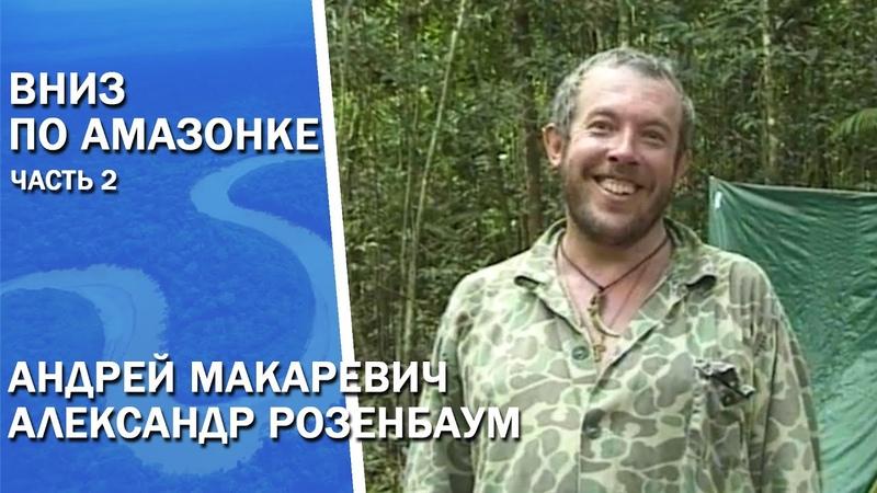 Самое экстремальное путешествие Макаревич и Розенбаум Дикая Амазонка
