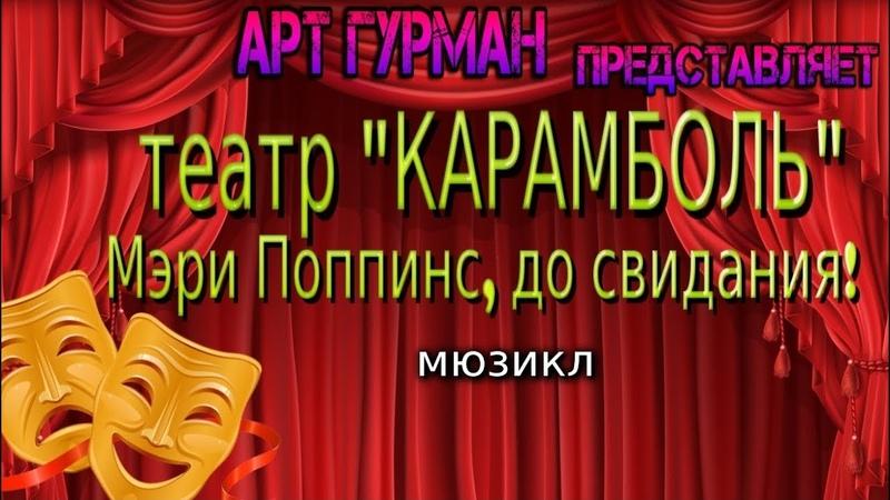 о мюзикле Мэри Поппинс до свидания детского театра Карамболь