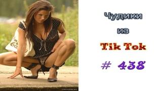 😎 ЧУДИКИ ИЗ ТIК ТОК 😎Top TikTok 2021  №438 (тик ток видео)