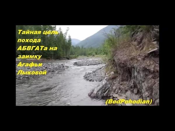 Тайная цель похода АБВГАТа на заимку Агафьи Лыковой