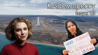 Скандальное увольнение учительницы из Севастополя /Аэропорт для избранных в Крыму /Качаем прессу-155