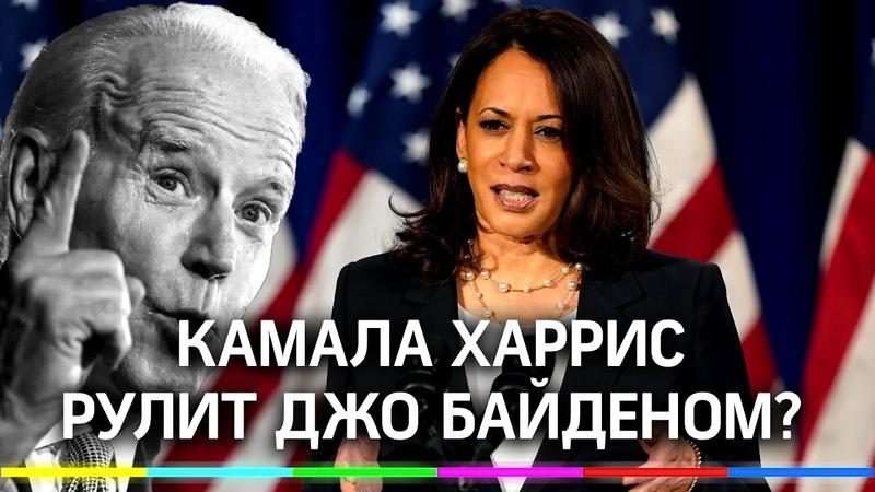 Камала Харрис вице президент США от Кремниевой долины Почему Байден выбрал её в напарницы