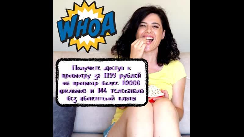 Получите доступ к просмотру за 1199 рублей на просмотр более 10000 фильмов и 144 телеканала без абонентской платы