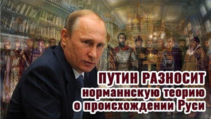 Путин разносит норманнскую теорию о происхождении Руси