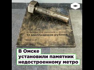В Омске установили памятник недостроенному метро