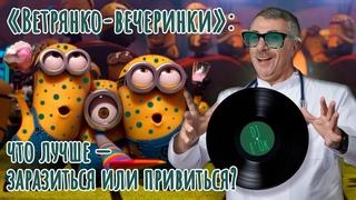 Ветрянко-вечеринки: что лучше  заразиться или привиться - Доктор Комаровский