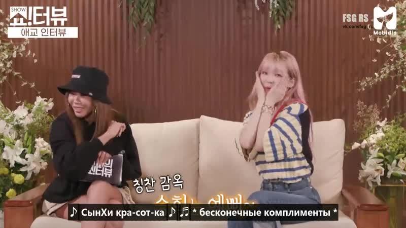 Show terview с Джесси 06 СынХи из Oh My Girl рус саб