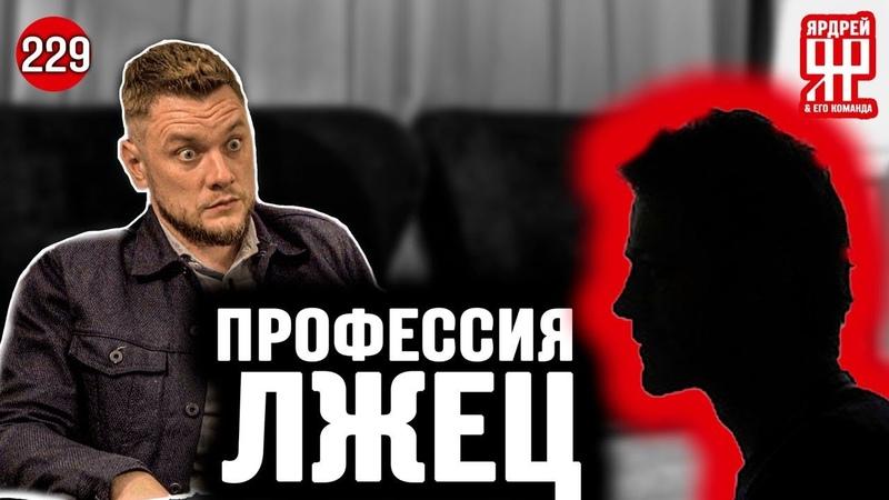 Интервью с АВТО МОШЕННИКОМ