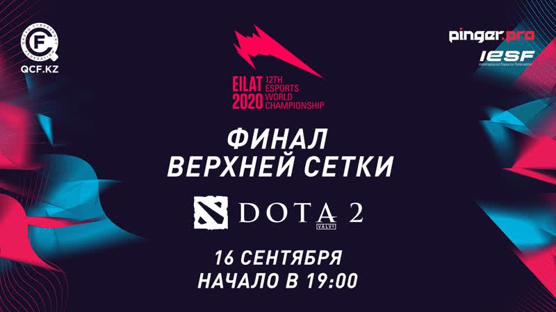 Национальные отборочные по Dota 2 Финал верхней сетки IESF 2020 🇰🇿