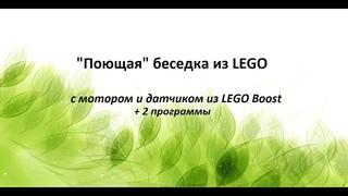 """""""Поющая"""" беседка на основе LEGO Boost"""