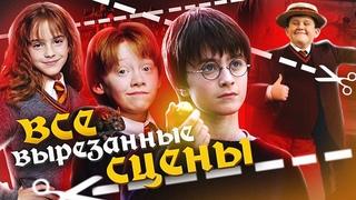 Все вырезанные сцены Гарри Поттер и Философский камень