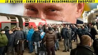 Подвезли целый поезд для вбросов!? Единая Россия, КПРФ и Дерипаска  - нарушения на выборах 19 09