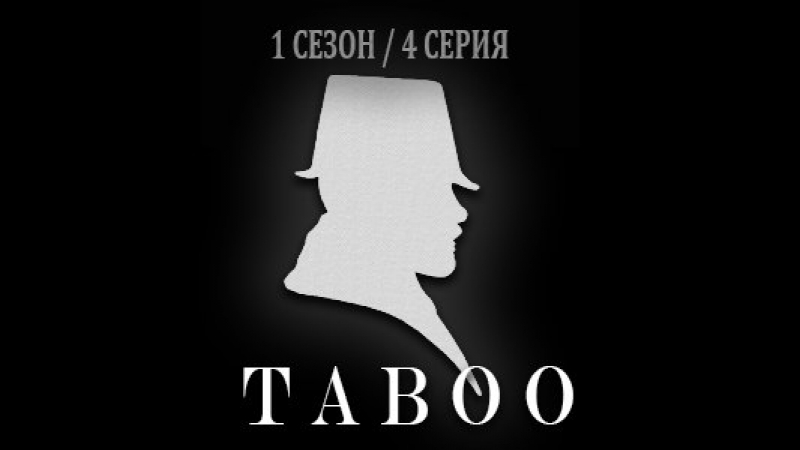 Табу TABOO 1 сезон 4 серия Lostfilm