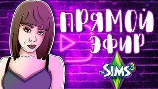 Мой первый стрим \ The Sims 3 # 1 серия Сверхъестественное .