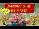 Оформление к 8 марта в школе и детском саду оформлениемузыкальногозала