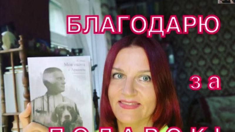Благодарность за Подарок Книга от автора Андрея Абина Канал На привале