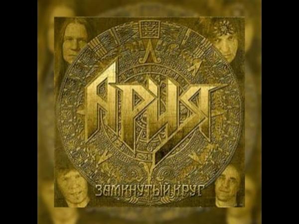 Ария Кипелов Беркут Замкнутый круг 2010 год Радио сингл