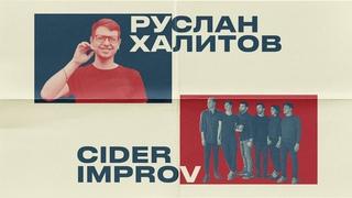 Cider Improv и Руслан Халитов — «Сказка на ночь» ч. 2