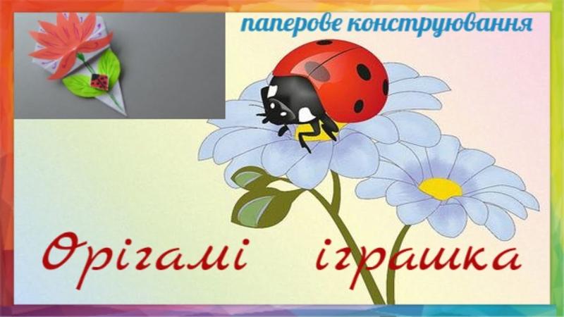 DIY Жук сонечко повзе по квітці Рухома іграшка орігамі how to make flower with ladybug