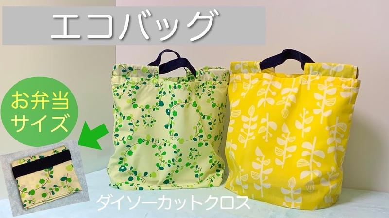 コンビニ用エコバッグの作り方♪ お弁当サイズ 小さくたためる 裏地なしタイプ♪ダイソーのカットクロスで作る簡単DIY How to make a shopping bag Ecology bag