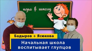 Людмила Аполлоновна Ясюкова о жутких современных образовательных программах, воспитывающих глупцов.