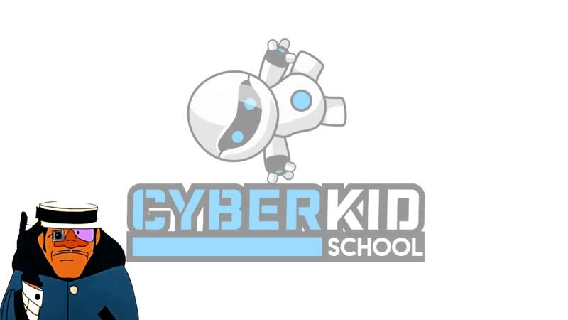 Центр инновационного развития CYBERKID