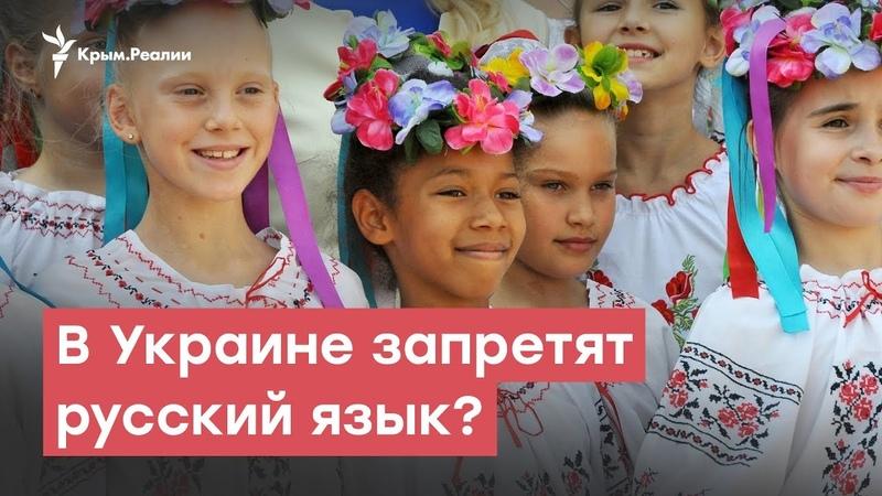 В Украине запретят русский язык Второй Чернобыль в Украине Зеленский виновник пожара в Нотр Даме StopFake News