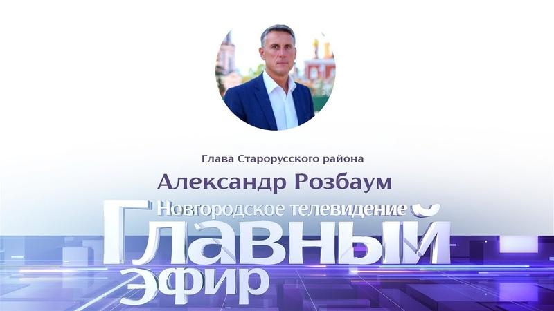 Главный эфир Александр Розбаум глава Старорусского района 16 12 2019