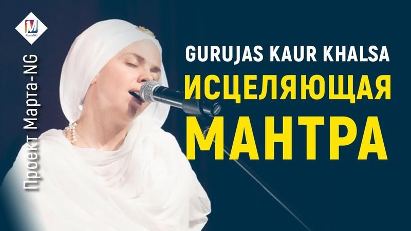 Исцеляющая красивая мантра Gurujas Kaur Khalsa Удостоена премии Грэмми Проект Марта NG