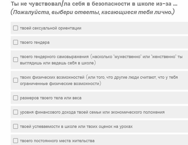 Гендерные вырожденцы атакуют российские школы и пытаются переформатировать сознание наших детей и подростков, изображение №7