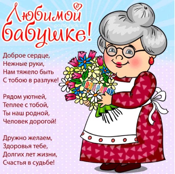 Поздравление с 55 юбилеем для бабушки