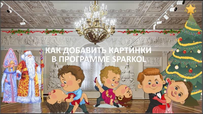 новогодний бал добавляем картинки на холст