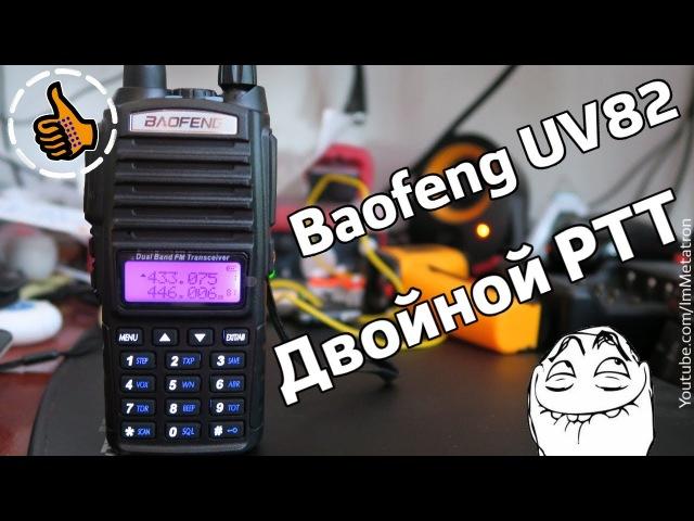 Baofeng UV-82 инструкция по эксплуатации