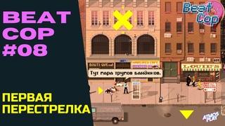 Жёсткая перестрелка с бандой • Beat Cop #08