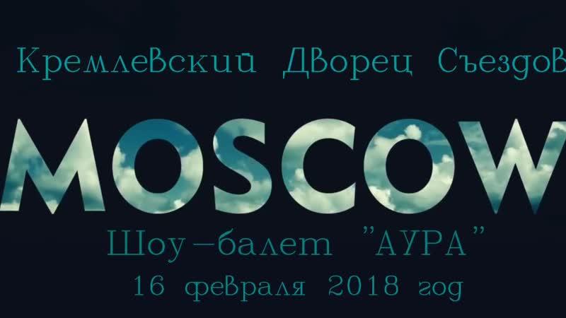 Концерт в Кремле Шоу балет АУРА Февраль 2018